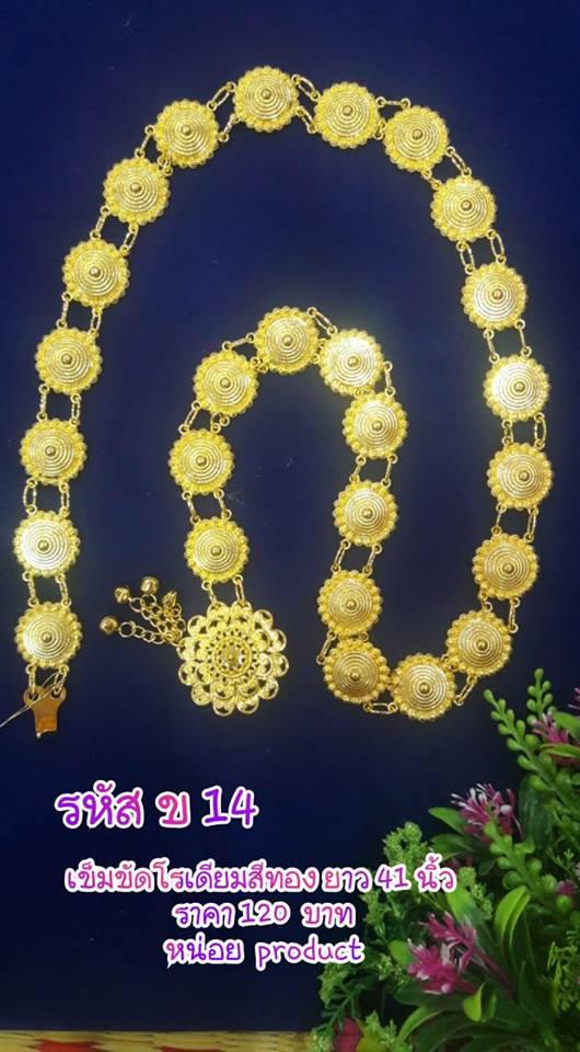 acc_138 เข็มขัดโรเดียมสีทอง ยาว 41 นิ้ว ราคา 120 บาท