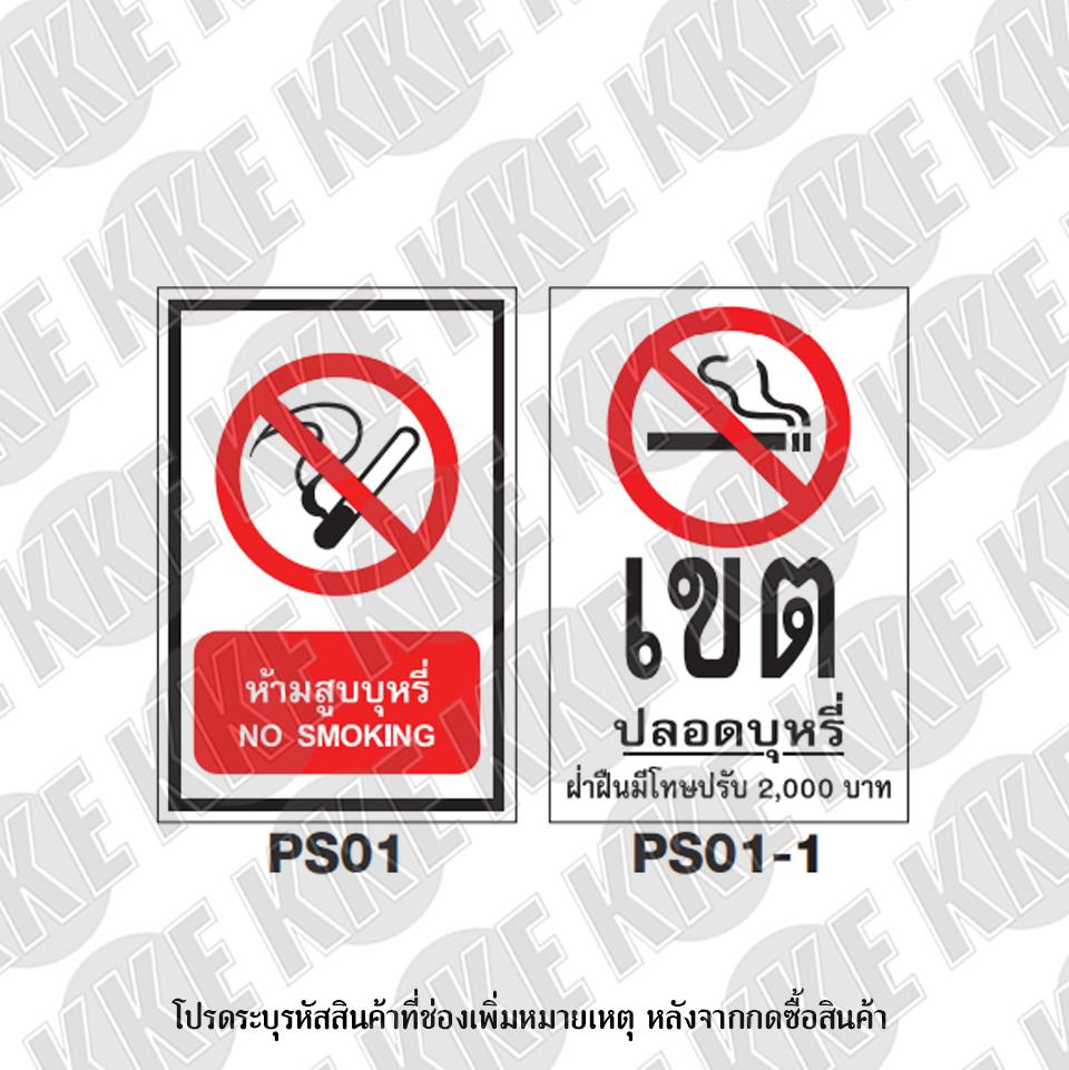 ป้ายห้ามสูบบุหรี่ PS01-PS01-1