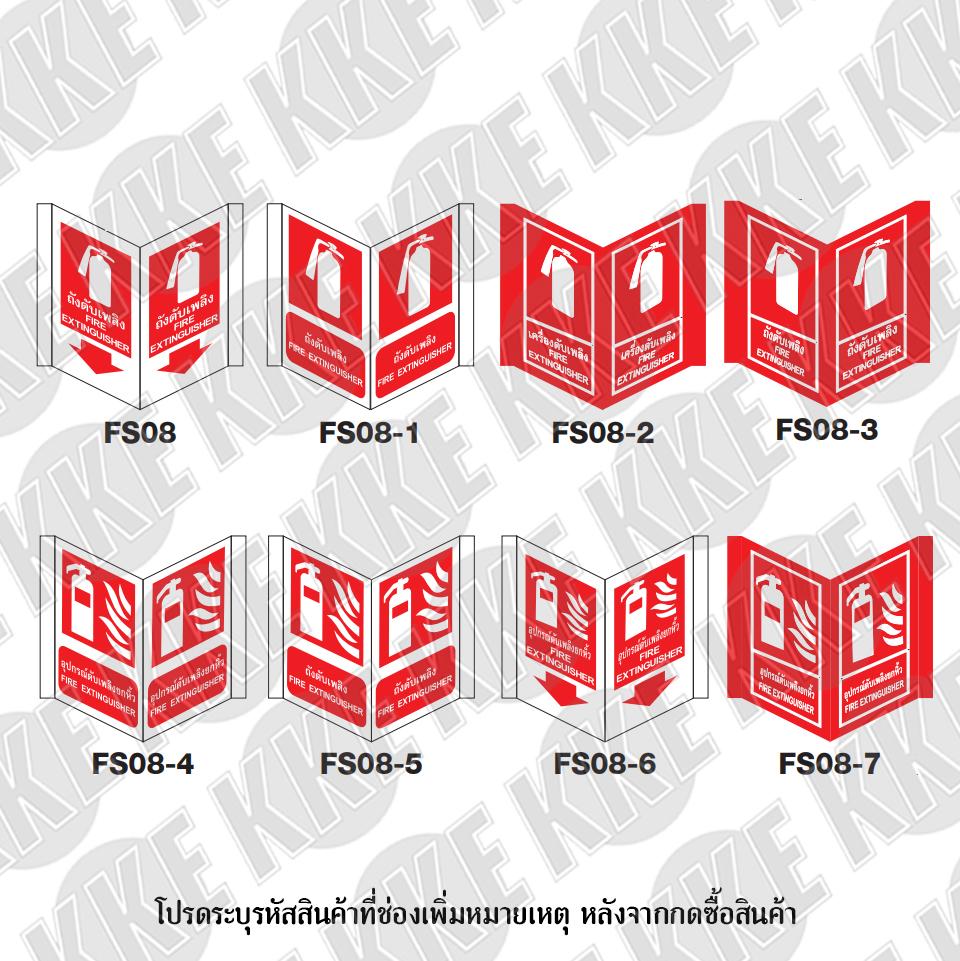 ป้ายถังดับเพลิง FS08-FS08-7