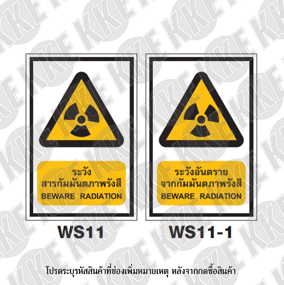 ป้ายระวังสารกัมมันตภาพรังสี WS11-WS11-1