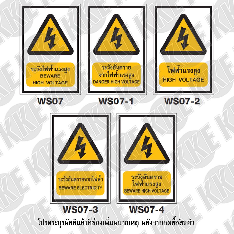 ป้ายระวังอันตรายจากไฟฟ้าแรงสู. WS07-WS07-4