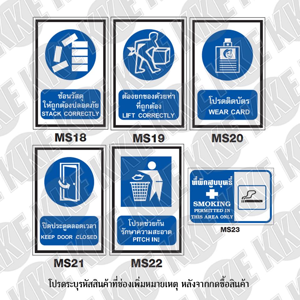 ป้ายบังคับ MS18-MS23