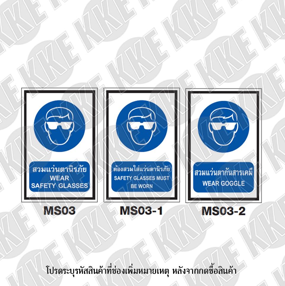 ป้ายสวมแว่นตานิรภัย MS03-MS03-2