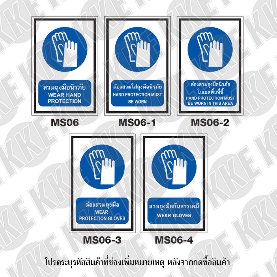 ป้ายสวมถุงมือนิรภัย MS06-MS06-4