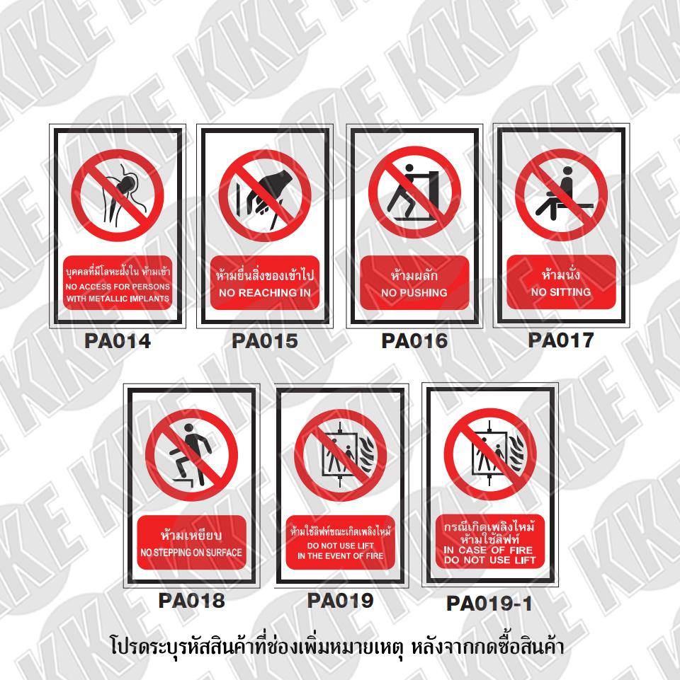 ป้ายห้าม PA014-PA019-1