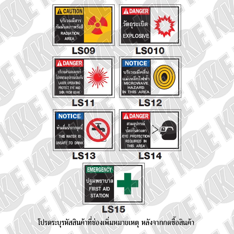 ป้ายห้องแล็ป LS09-LS15