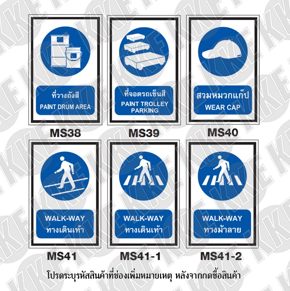 ป้ายบังคับ MS38-MS41-2
