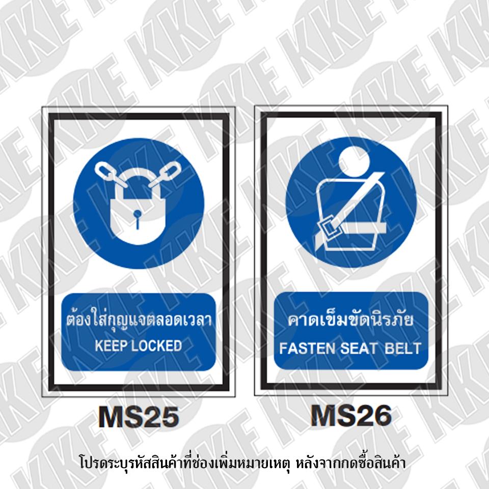ป้ายบังคับ MS25-MS26