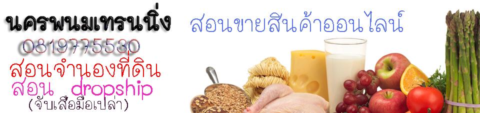 สอนวิธีขายของออนไลน์ที่นครพนมเรียนปฏิบัติตัวต่อตัว 0819775530 หลักสูตรจับเสือมือเปล่าขายสินค้าสำหรับคนไทยยุค 4.0
