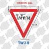 ป้าย TW38