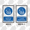 ป้ายสวมหน้ากากกันสารเคมี MS10-MS10-1