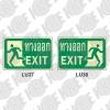 ป้ายทางออก EXIT LU37-LU38