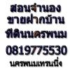 สอนจำนองขายฝากบ้านที่ดินที่นครพนมเทรนนิ่ง 0819775530 เรียนหลักสูตรเร่งรัด 1 วัน