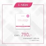 แซนดี้ คลอลาเจน (Sandy Collagen) 1 กล่อง มี 10 ซอง