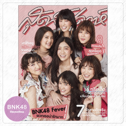 SUDSAPDA Magazine Vol.35 No.835 (BNK48/Boy Pakorn)
